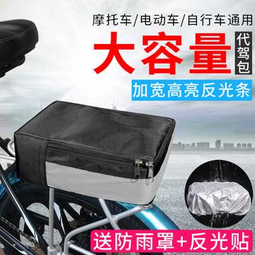 折叠电动自行车后座车包代驾专用包山地车后驮包骑行尾包货