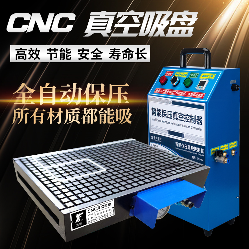 Pioneer cnc vacuum sucker Industrial computer gong machining center Stainless steel copper aluminum plate Pneumatic adsorption platform