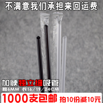 Disposable straw juice soy milk color transparent slender straw independent packaging with tip 1000