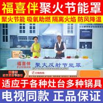 TV with the same blessing with Juhu reflective energy-saving cover Xibaolong Juhu reflective energy-saving cover Energy-saving stove Gas stove