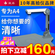 Fenglin high shot instrument 5 million pixel A4 file documents fast scanner 10 million HD high office