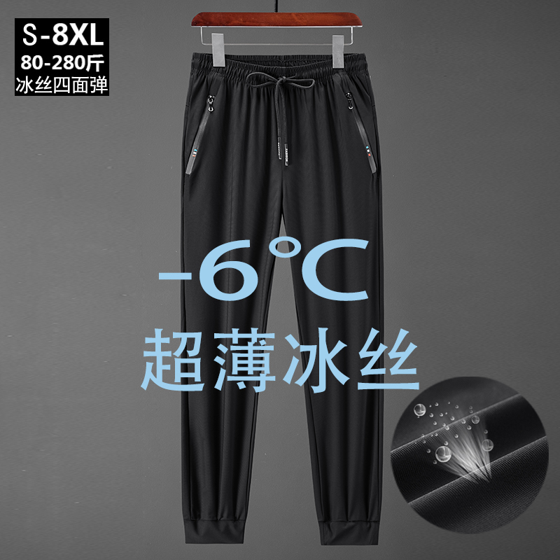 Summer outdoor ice silk breathable wind-proof waterproof mens and womens sports elastic beam feet leisure large size thin dry pants