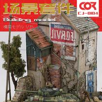 柯作沙盘模型情景场景地臺1:35建筑拼装模型套件欧洲洋楼砖混房屋