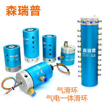 Pneumatic-electric slip ring 360-degree pneumatic rotary joint gas path 2468 12 water electrical integrated conductive slip ring