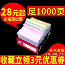 Игла компьютерная ксерокопия бумаги один-в-два три в одном четыре-в-пяти-в-одном второго класса разделение три-в-одном 241