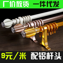 Roman Rod thickened curtain rod mute track Slide single and double rod bracket accessories perforated minimalist living room bedroom