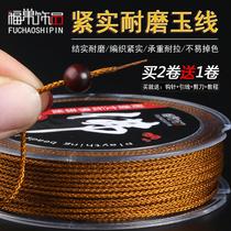Woven thread rope Wenwen play thread wear-resistant non-elastic beading thread string Jade thread Diamond Star Moon Bodhi beaded rope
