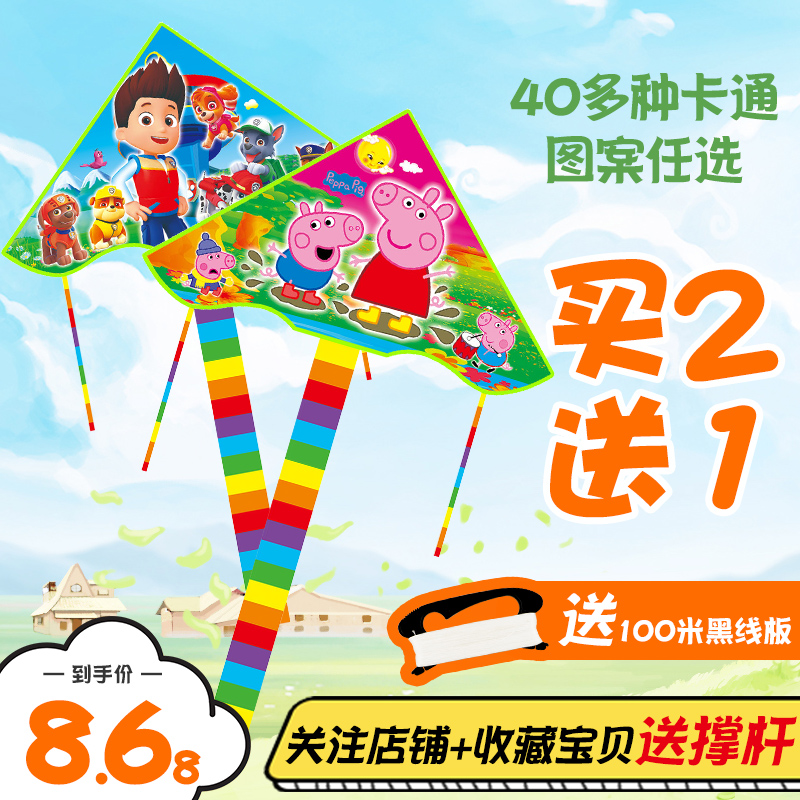 Buy two get one free childrens cartoon kite adults dedicated large high-end barking team pattern Breeze easy to fly new