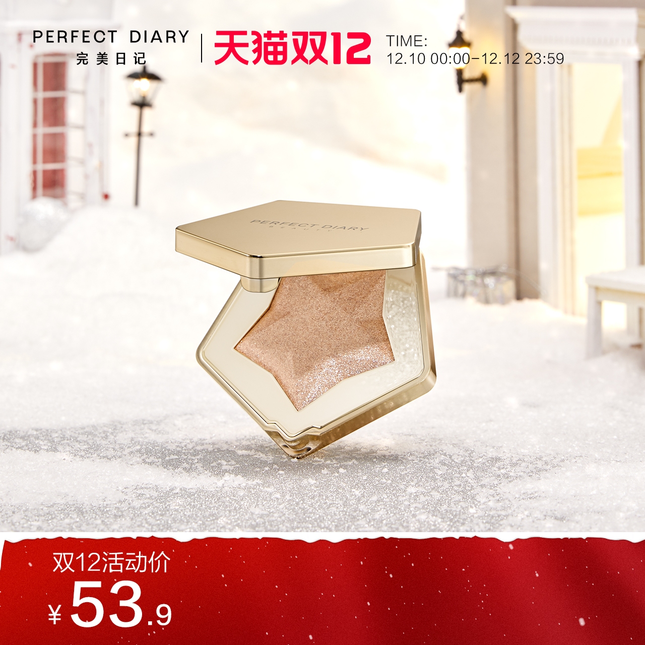 Perfect Diary Star Man highlight diamond trim all-in-one disc nose shadow pearl official flagship store parity official website