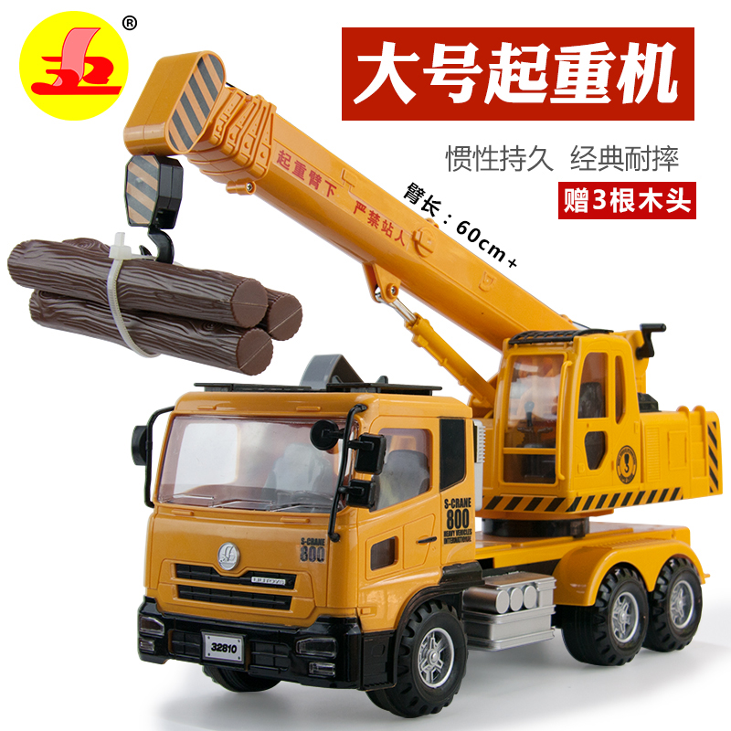 Large crane crane construction truck toy crane truck model boy baby toy truck 3-6 years old