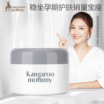 Kangaroo mother special sleep mask for pregnant women washless moisturizing night sheep colostrum snow muscle can be used during pregnancy