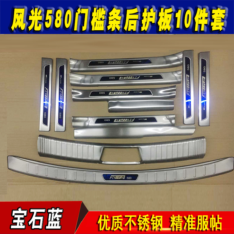 Applicable to Dongfeng scenery 580 door rafter trunk guard plate welcome pedal 580 rear guard plate wisdom still version modification