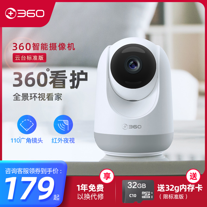360 smart camera pan tilt AI wireless HD remote home network mobile wifi 360 degree panoramic monitoring