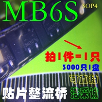(1000 only) MB6S MB10S MB6F MB10F SOP-4 package patch rectifier Bridge stack rectifier