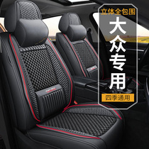 Winter car cushion Forslang Yibao to speed Tiguan Santana Jetta Four Seasons UNIVERSAL all-enveloping seat cover