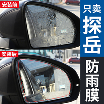 FAW public exploration of special modified rearview mirror rain fog film car decorative car stickers accessories