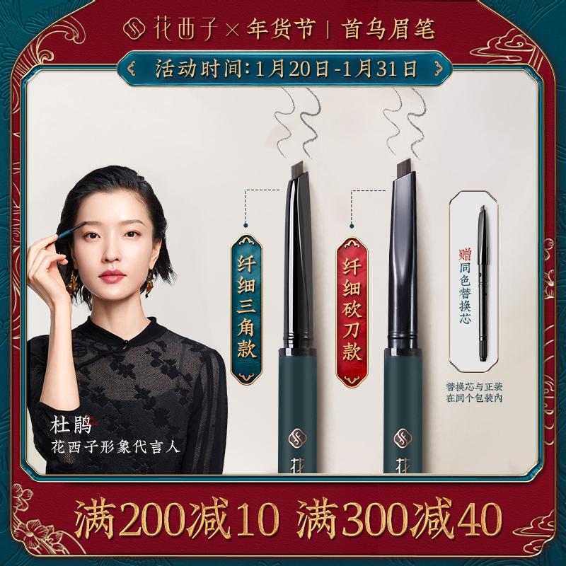 Huaxizi very fine triangular eyebrow pencil / durable waterproof and sweat resistant beginner is not easy to decolorize and dye superfine net red