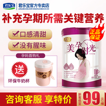 Junle baomei pregnant mother pregnant mother milk pregnancy early in the late pregnancy official flagship store genuine high calcium