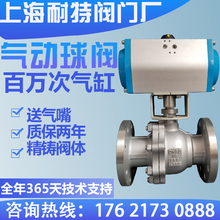 Pneumatic ball valve flange Q641F-16P stainless steel 304 cast steel cut off high temperature steam DN25 324050