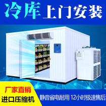 Cold storage Full set of equipment Fresh storage Small meat and seafood freezer Large fruit and vegetable cold storage 220V small cold storage