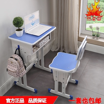 Single primary and secondary school students desks and chairs home writing set school lifting training table remedial classes children learning table