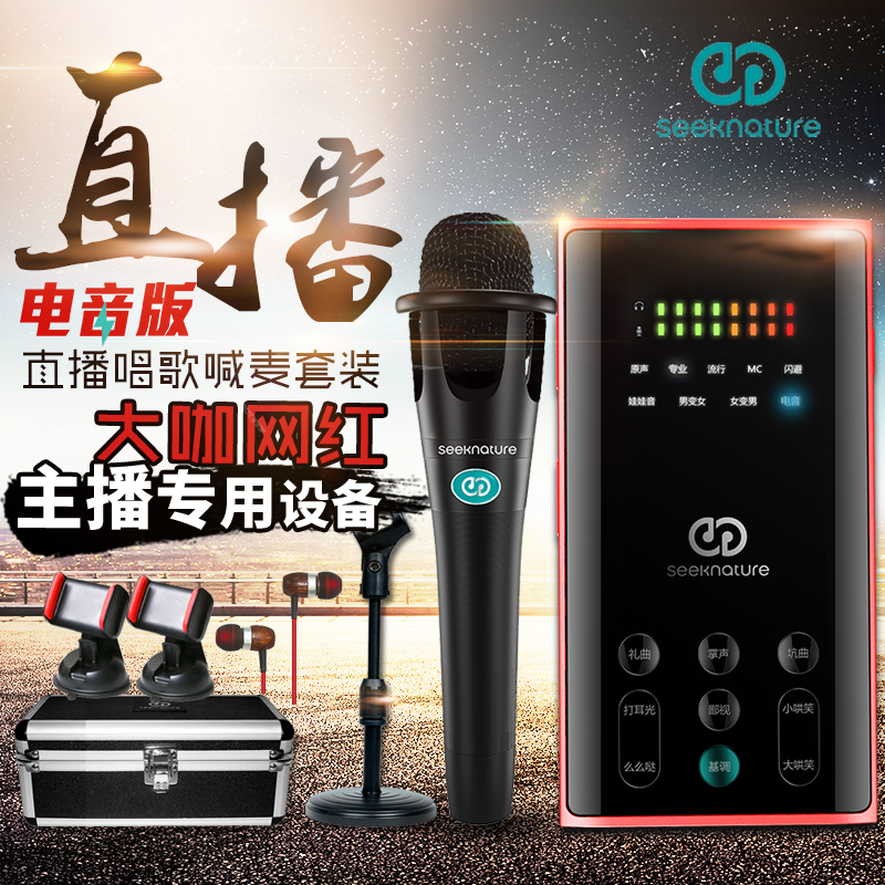 Senran (home appliances) broadcast bar, the second generation mini sound card set, mobile phone, shoumai, general fast hand shake sound microphone, live broadcast device, full set of Apple Android national ksong singing recording microphone