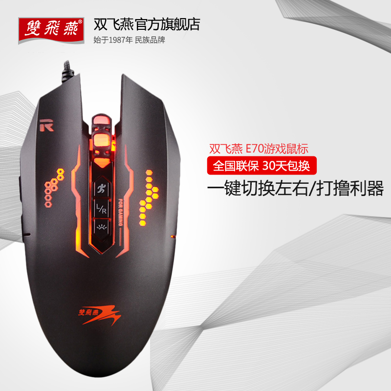 Shuangfeiyan E70 wired gaming mouse wired USB computer gaming mouse LOL for backlight mouse