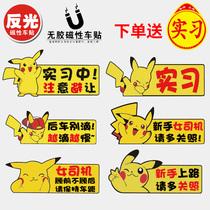 Pikachu Doraemon internship car stickers magnetic funny female driver novice on the road internship female driver stickers