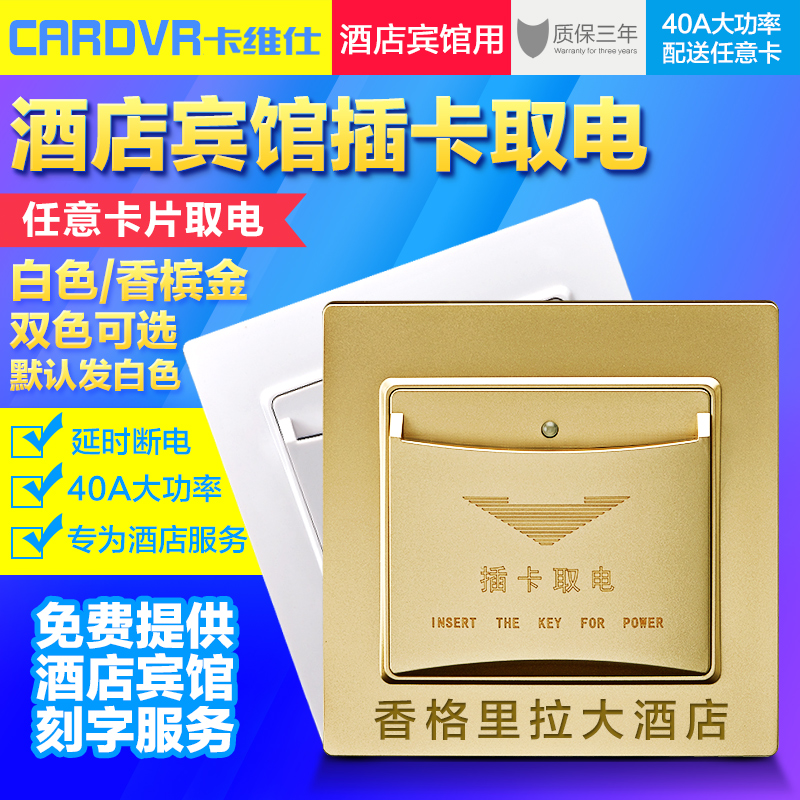 Electrical Card Switch Hotel Switch with Delayed Arbitrary Card 40A Send Card