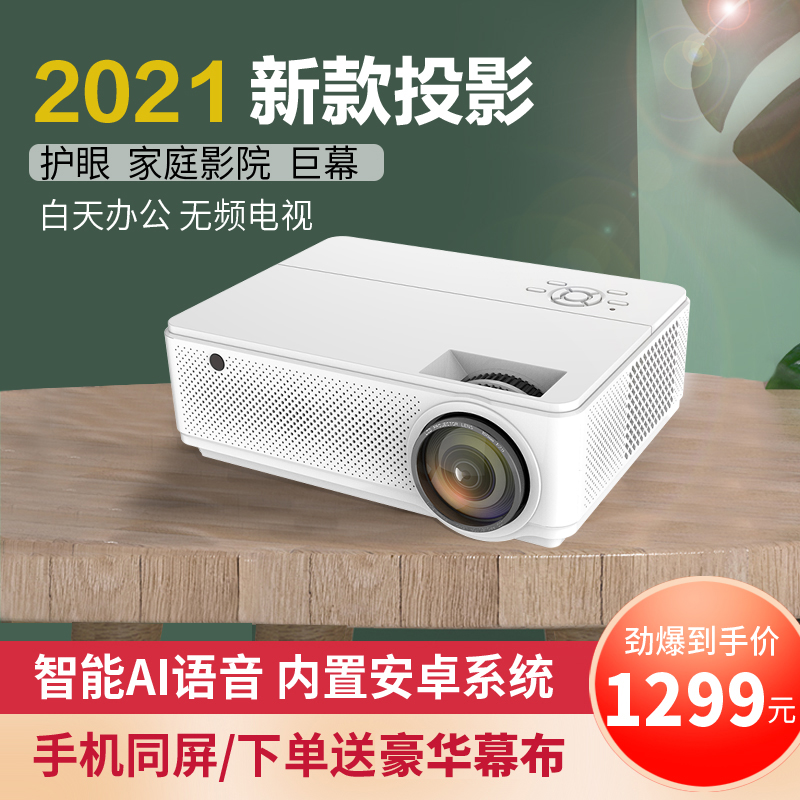 2021 New Blast H3 Projector Home HD Teaching Office Projector 4k Ultra HD Projector Wireless Wifi Home Theater Projection Phone All-in-One TV Projector