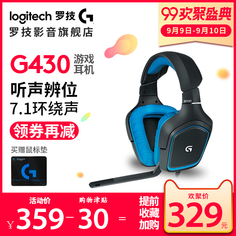 Logitech headset,Logitech/Logitech G430 Gaming Headset 7.1 Wired Headset E-sports Music Headset Jedi Survival CS