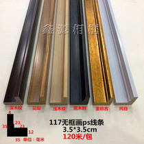 L-type frameless painting lines foam lines 117 lines 120 meters ps line frame lines studio lines Lynx