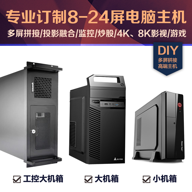 Diy assembly 8-24 multi-screen computer HD stock office projection fusion stitching screen project 4 screen mini host
