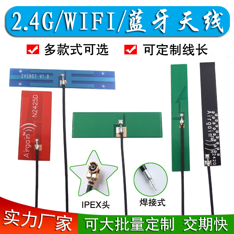 2.4G antenna WIFI built-in PCB antenna ZigBee Bluetooth module omnidirectional high gain IPEX patch antenna