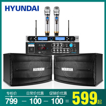 HYUNDAI/Modern K-6C Conference Living Room Karaoke Machine Singing Equipment Family KTV Audio Set Wireless Bluetooth Digging Machine Home Power Amplifier Speaker Complete Set of Professional Digging Machine