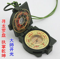 Seeking Dragon Gossip Compass feng shui high-precision carry mini genuine copper professional trumpet two inch