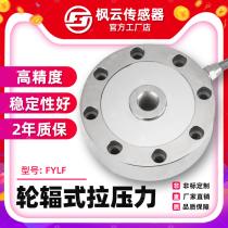 枫云轮辐式称重传感器高精度FYLF测压力重力料仓重量拉力感应模块
