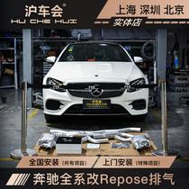 Mercedes-Benz S-Class E-Class C-Class C200L GLE модифицированный клапан repose VE выхлопная труба автомобиля