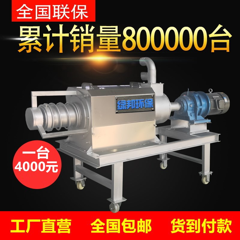 Pig manure dry 溼 separator chicken manure cow dung feces solid liquid separator farm environmental protection equipment animal and poultry dewatering machine