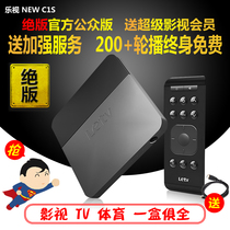 Letv/Lexus NEW C1S HDTV Box Mobile Phone Same Screen Network Set Top Box Old TV Wireless Wifi Watch