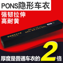 PONS invisible car clothing is still invisible car clothing is still product car clothing Car paint protective film whole car tpu whole car