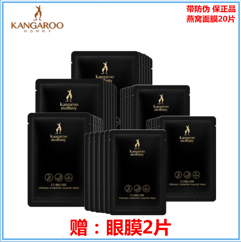 Kangaroo mother pregnant woman mask 20 pieces natural moisturizing moisturizing lactation skin care products official flagship store