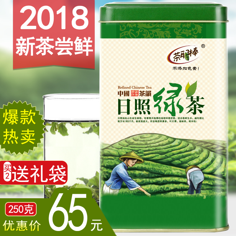Rizhao Green Tea 2019 New Tea Spring Tea Luzhou-flavor 250g Boxed Shandong Fried Qingmaojian Alpine Tea Yebang