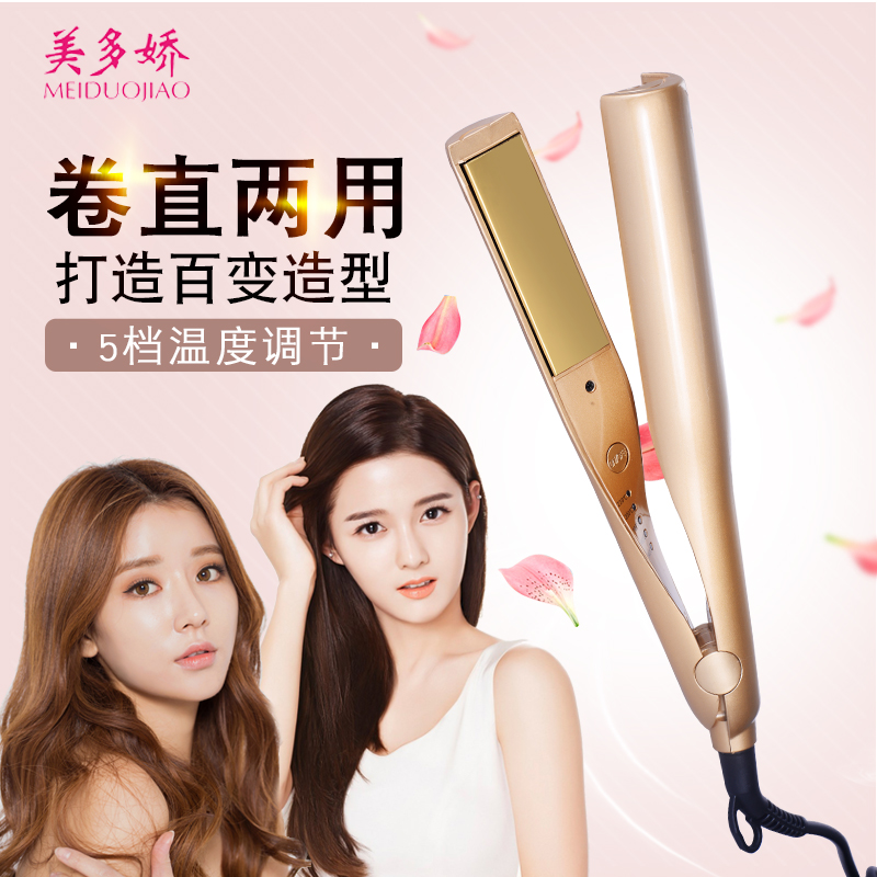meiduojiao 2018 new straight hair artifact roll straight dual-purpose hair straightener plywood five-speed temperature control straight hair gift box