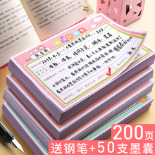 Pupils'Reading Record Card Reading Record Card Reading Abstract Card Record Book Notebook Extracurricular Good Words and Sentences Abstraction Registration Card Creative Grade One, Grade Two and Grade Three