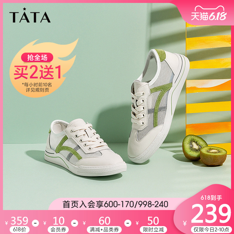 Tata, her, her, 2020 shopping mall, the same type of board shoes for women, Korean version, ulzzang sports leisure little white shoes wpp01bm0