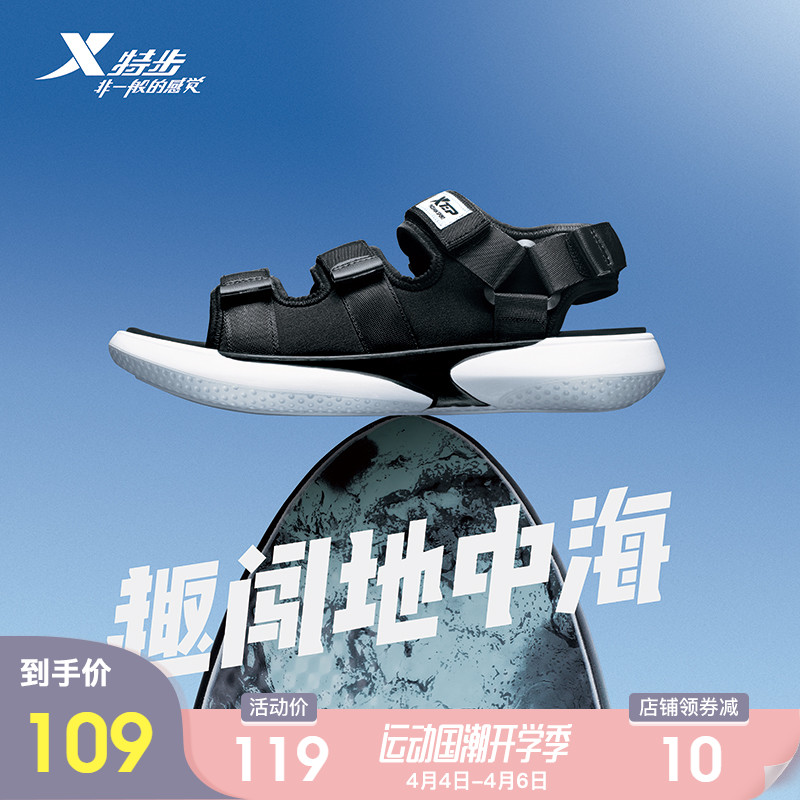 Special men's sandals 2020 summer new comfortable light outdoor shoes antiskid men's slippers sports beach shoes trend