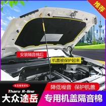 Lutex подходит для двигателя VW tu Yue крышка звукоизоляционный хлопок tu Yue модифицированный специальный капюшон теплоизоляционный хлопок