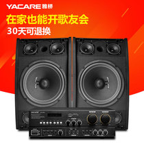 Yacare/Yaqiao KT4580 Bluetooth Power Amplifier Audio KTV Set for Home Karaok Equipment