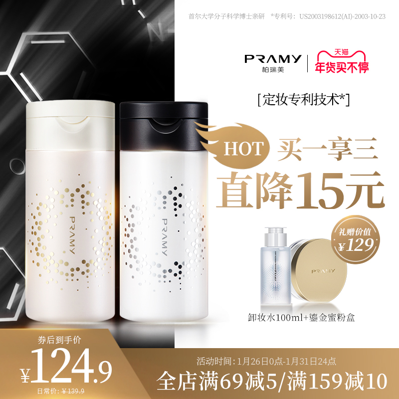 PRAMY Berry powder black pepper powder powder control oil makeup long-lasting concealer waterproof anti-sweat natural